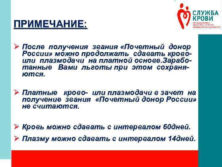 ПРИМЕЧАНИЕ: Ø После получения звания «Почетный донор России» можно продолжать сдавать кровоили плазмодачи на