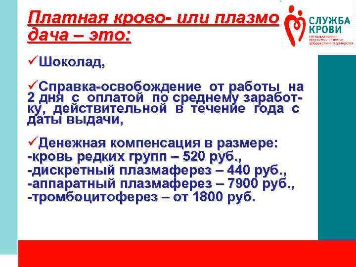 Платная крово- или плазмодача – это: üШоколад, üСправка-освобождение от работы на 2 дня с