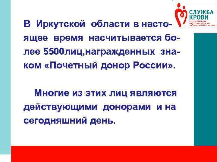 В Иркутской области в настоящее время насчитывается более 5500 лиц, награжденных знаком «Почетный донор