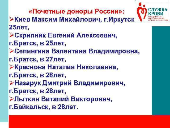 «Почетные доноры России» : ØКиев Максим Михайлович, г. Иркутск, в 25 лет, ØСкрипник