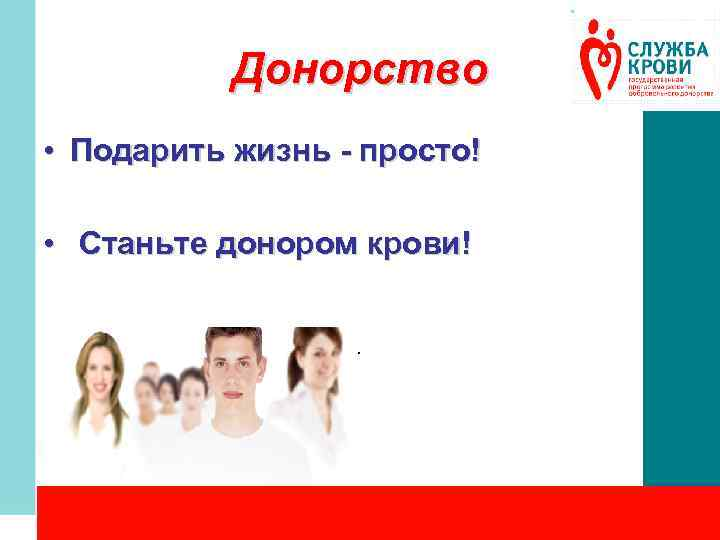 Донорство • Подарить жизнь - просто! • Станьте донором крови!.