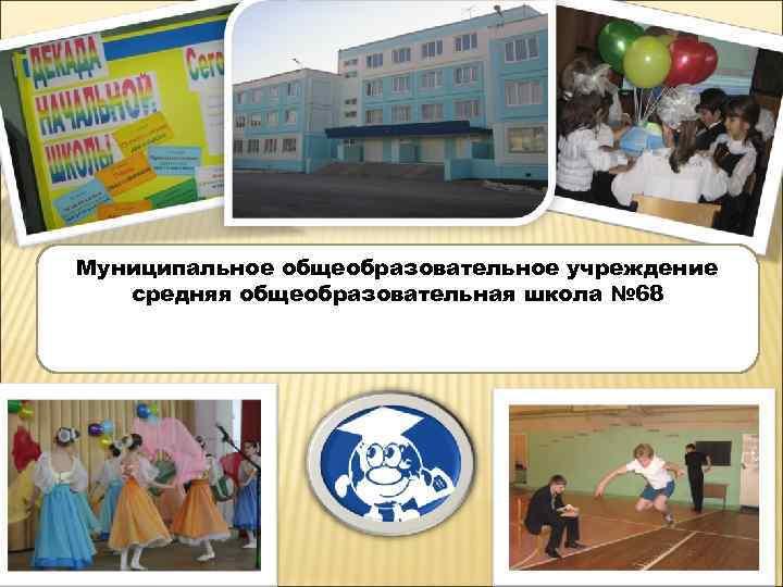 Муниципальное общеобразовательное учреждение средняя общеобразовательная школа № 68