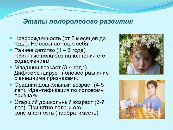 Этапы полоролевого развития Новорожденность (от 2 месяцев до года). Не осознает еще себя. Раннее