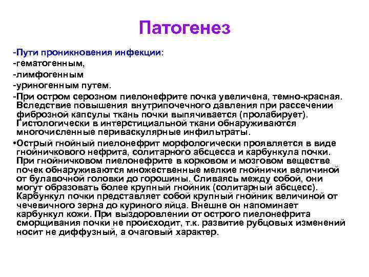 Патогенез - Пути проникновения инфекции: - гематогенным, - лимфогенным - уриногенным путем. - При