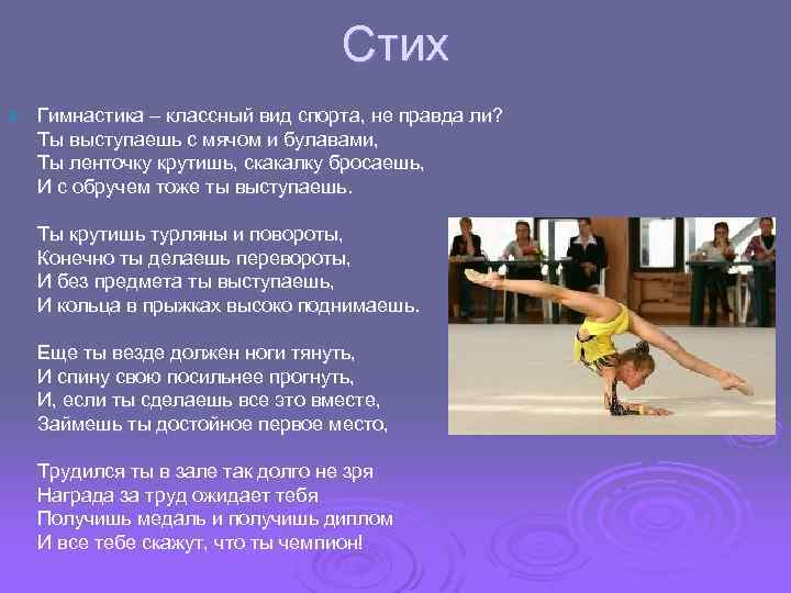 стихи для гимнастики монтажом нового транзистора