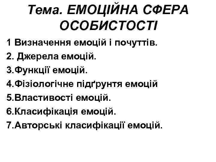 Тема. ЕМОЦІЙНА СФЕРА ОСОБИСТОСТІ 1 Визначення емоцій і почуттів. 2. Джерела емоцій. 3. Функції