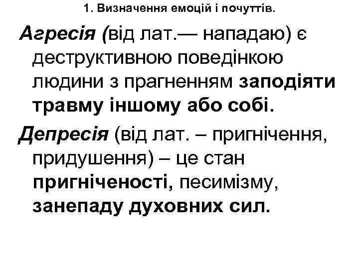 1. Визначення емоцій і почуттів. Агресія (від лат. — нападаю) є деструктивною поведінкою людини