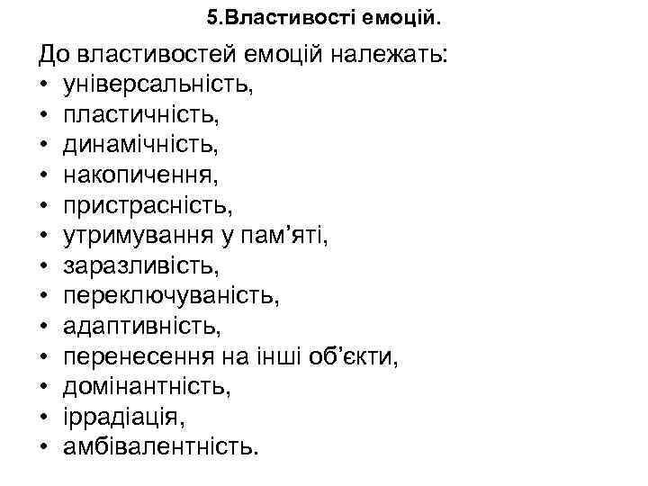 5. Властивості емоцій. До властивостей емоцій належать: • універсальність, • пластичність, • динамічність, •