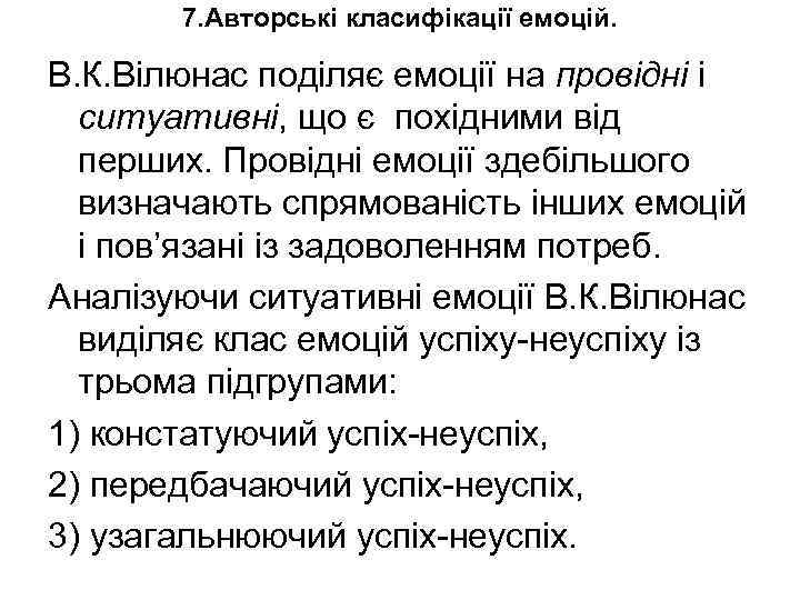7. Авторські класифікації емоцій. В. К. Вілюнас поділяє емоції на провідні і ситуативні, що