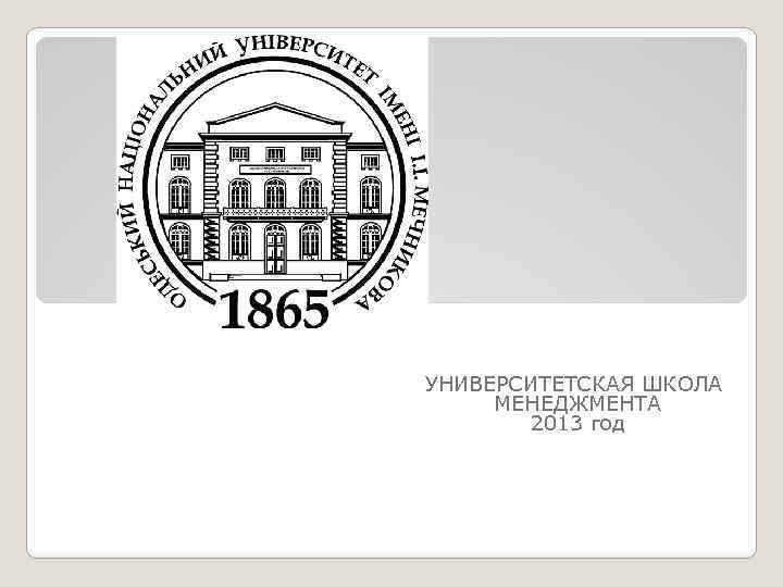 УНИВЕРСИТЕТСКАЯ ШКОЛА МЕНЕДЖМЕНТА 2013 год
