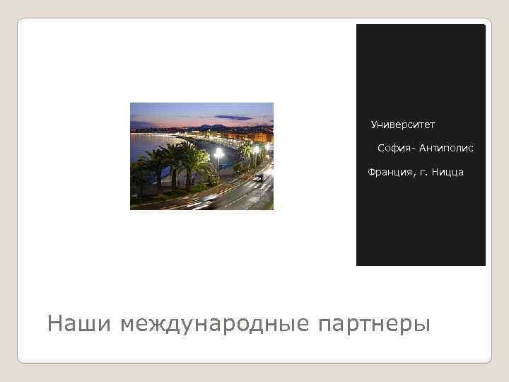 Университет София- Антиполис Франция, г. Ницца Наши международные партнеры