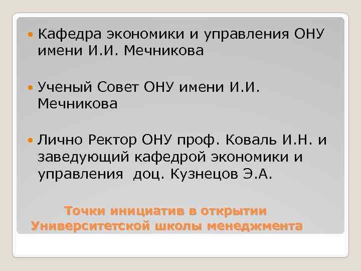 Кафедра экономики и управления ОНУ имени И. И. Мечникова Ученый Совет ОНУ имени