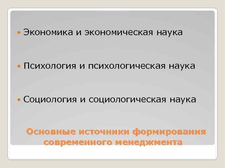 Экономика и экономическая наука Психология и психологическая наука Социология и социологическая наука Основные