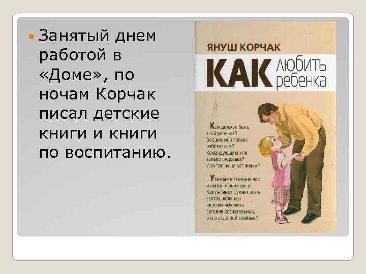 Занятый днем работой в «Доме» , по ночам Корчак писал детские книги и