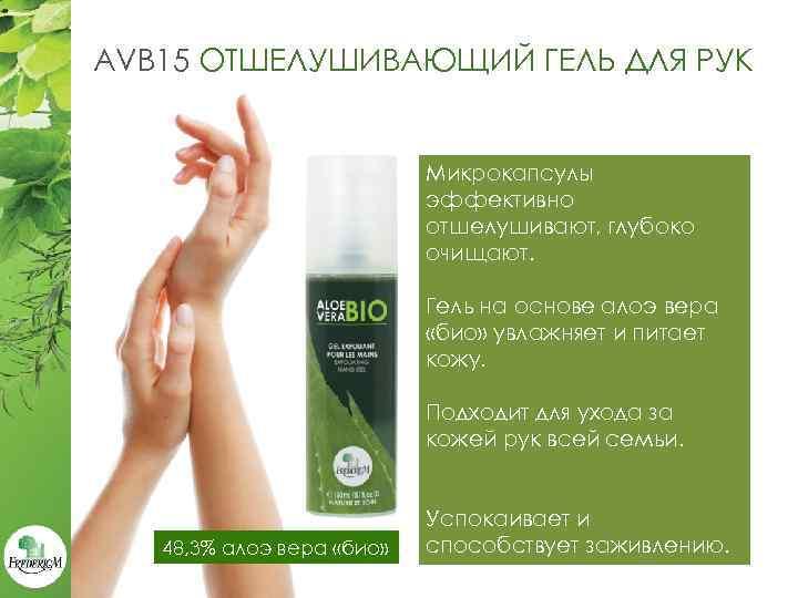AVB 15 ОТШЕЛУШИВАЮЩИЙ ГЕЛЬ ДЛЯ РУК Микрокапсулы эффективно отшелушивают, глубоко очищают. Гель на основе