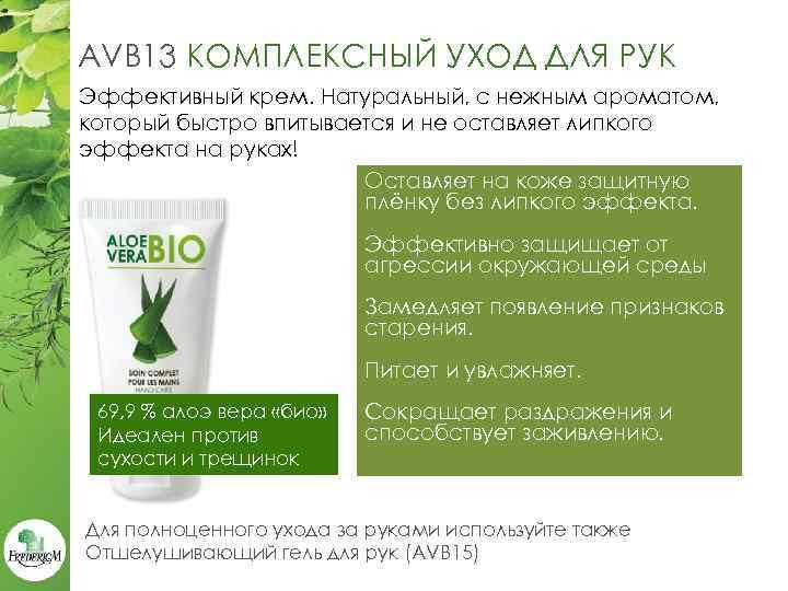 AVB 13 КОМПЛЕКСНЫЙ УХОД ДЛЯ РУК Эффективный крем. Натуральный, с нежным ароматом, который быстро