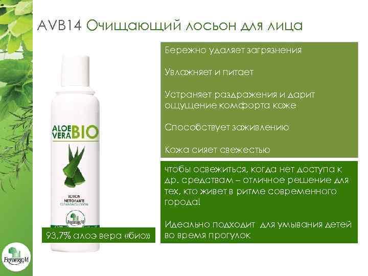 AVB 14 Очищающий лосьон для лица Бережно удаляет загрязнения Увлажняет и питает Устраняет раздражения