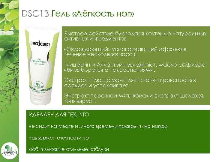 DSC 13 Гель «Лёгкость ног» Быстрое действие благодаря коктейлю натуральных активных ингредиентов «Охлаждающий» успокаивающий