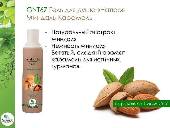 GNT 67 Гель для душа «Натюр» Миндаль-Карамель - Натуральный экстракт миндаля - Нежность миндаля