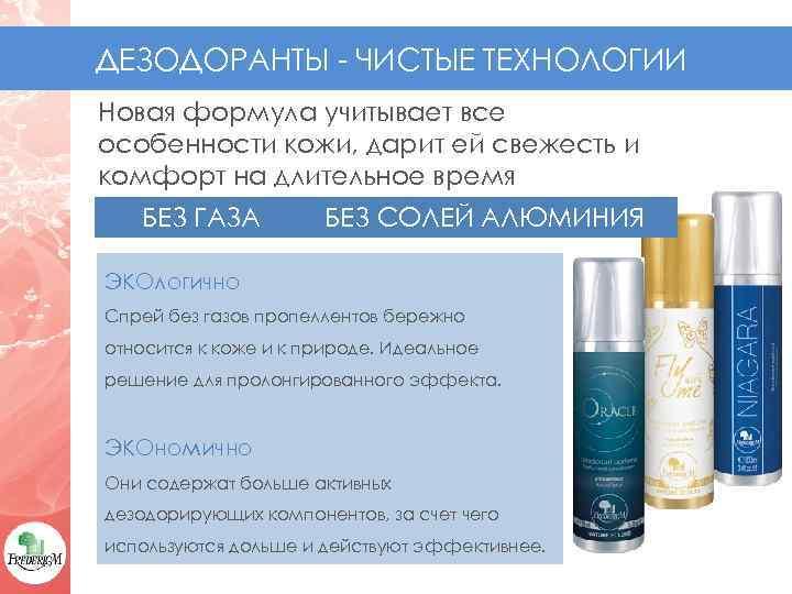 ДЕЗОДОРАНТЫ - ЧИСТЫЕ ТЕХНОЛОГИИ Новая формула учитывает все особенности кожи, дарит ей свежесть и
