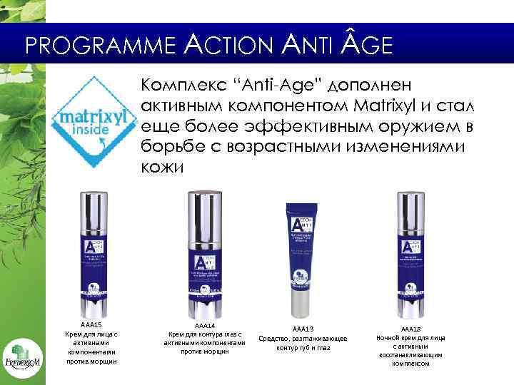 "PROGRAMME ACTION ANTI GE Комплекс ""Anti-Age"" дополнен активным компонентом Matrixyl и стал еще более"