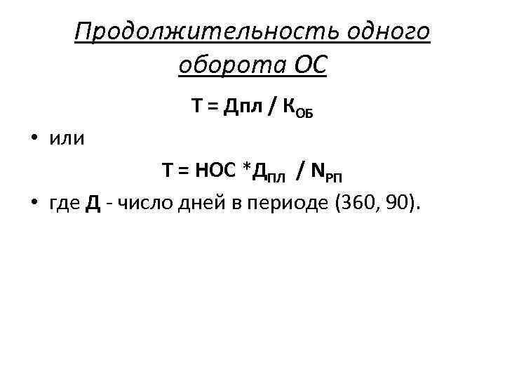Продолжительность одного оборота ОС Т = Дпл / КОБ • или Т = НОС