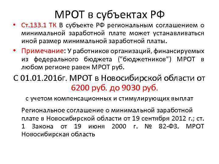 МРОТ в субъектах РФ • Ст. 133. 1 ТК В субъекте РФ региональным соглашением