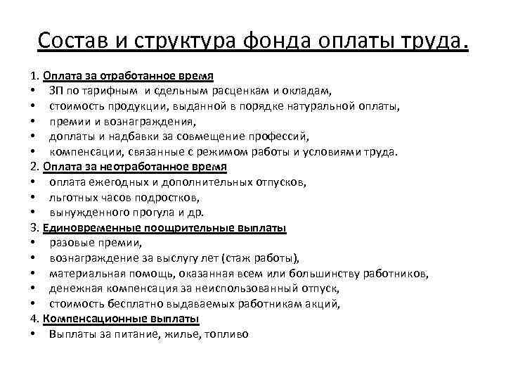 Состав и структура фонда оплаты труда. 1. Оплата за отработанное время • ЗП по