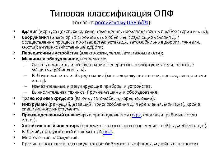 Типовая классификация ОПФ согласно российскому ПБУ 6/01): • • • Здания (корпуса цехов, складские
