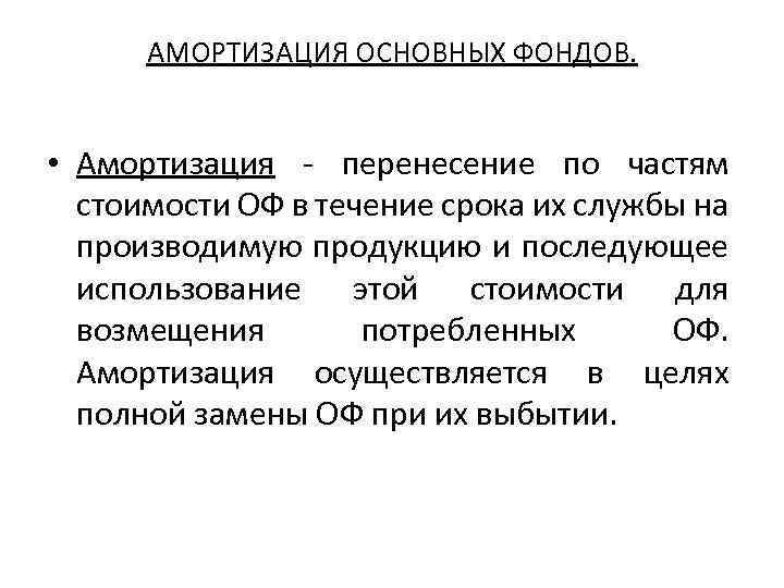 АМОРТИЗАЦИЯ ОСНОВНЫХ ФОНДОВ. • Амортизация - перенесение по частям стоимости ОФ в течение срока