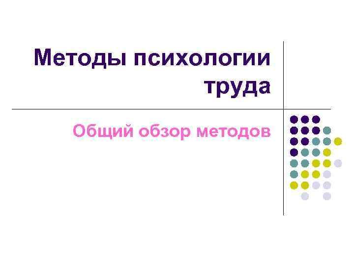 Методы психологии труда Общий обзор методов
