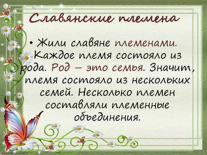 Славянские племена • Жили славяне племенами. Каждое племя состояло из рода. Род – это