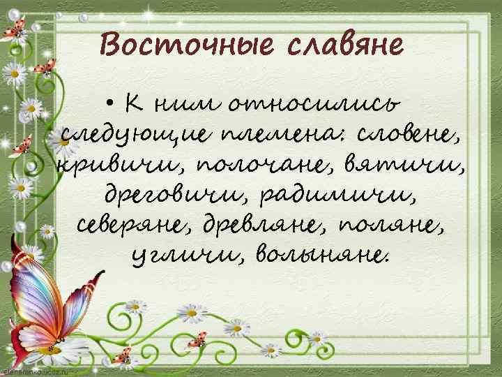 Восточные славяне • К ним относились следующие племена: словене, кривичи, полочане, вятичи, дреговичи, радимичи,