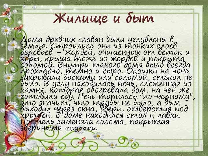 Жилище и быт • Дома древних славян были углублены в землю. Строились они из