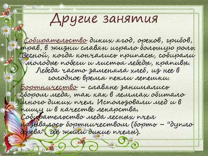 Другие занятия • Собирательство диких ягод, орехов, грибов, трав, в жизни славян играло большую