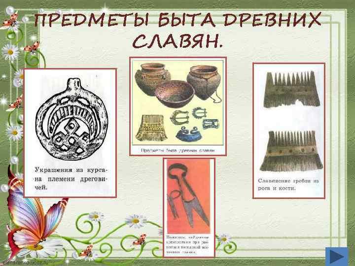 Предметы труда и быта древних славян их назначение в картинках