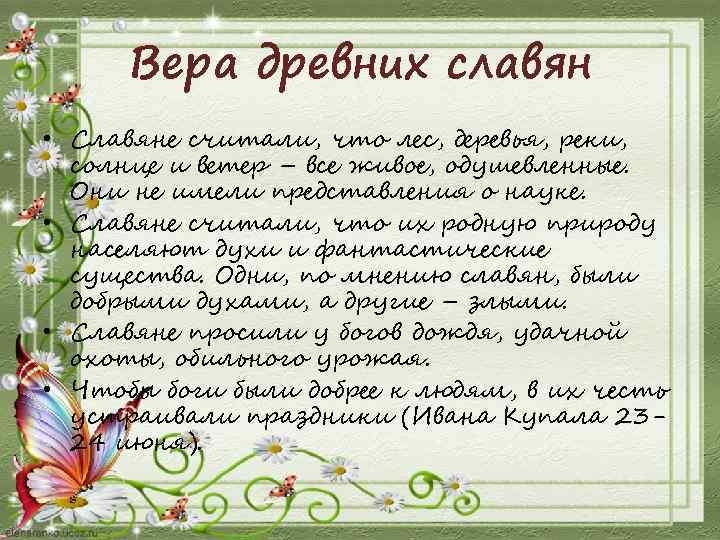Вера древних славян • Славяне считали, что лес, деревья, реки, солнце и ветер –