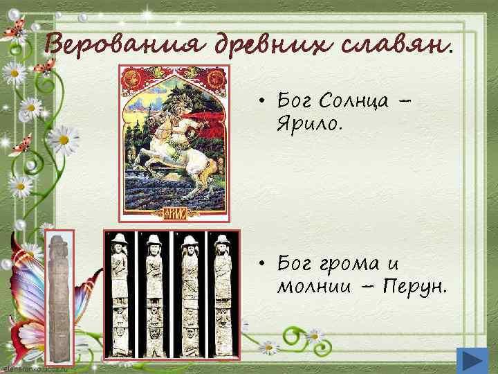 Верования древних славян. • Бог Солнца – Ярило. • Бог грома и молнии –