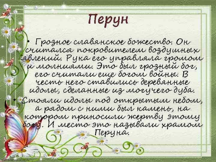 Перун • Грозное славянское божество. Он считался покровителем воздушных явлений. Рука его управляла громом