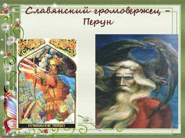 Славянский громовержец Перун