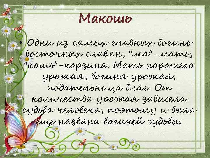 Макошь • Одни из самых главных богинь восточных славян,
