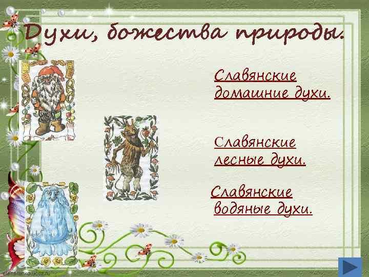 Духи, божества природы. Славянские домашние духи. Славянские лесные духи. Славянские водяные духи.