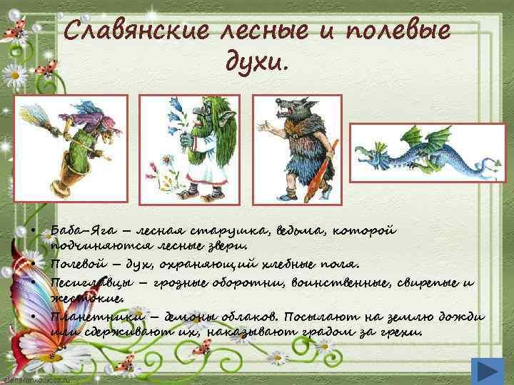 Славянские лесные и полевые духи. • • Баба-Яга – лесная старушка, ведьма, которой подчиняются