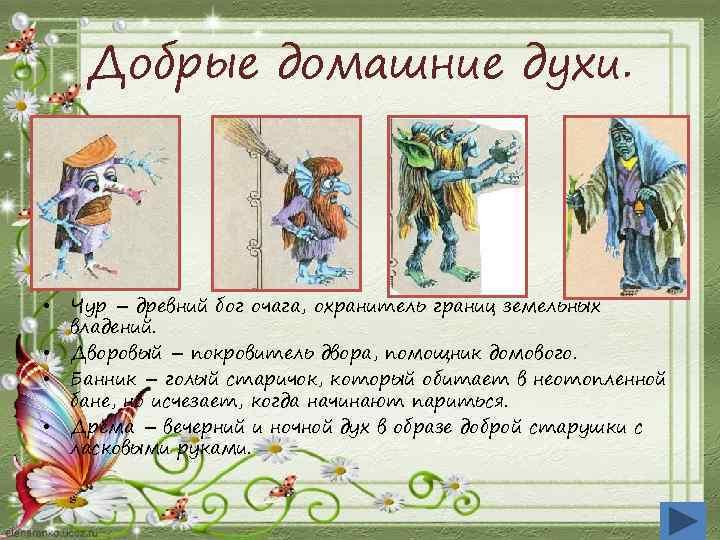 Добрые домашние духи. • • Чур – древний бог очага, охранитель границ земельных владений.