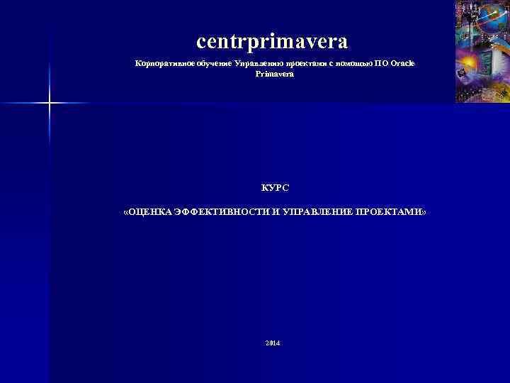 centrprimavera Корпоративное обучение Управлению проектами с помощью ПО Oracle Primavera КУРС «ОЦЕНКА ЭФФЕКТИВНОСТИ И