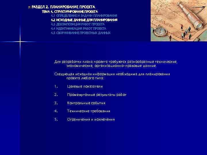 РАЗДЕЛ 2. ПЛАНИРОВАНИЕ ПРОЕКТА ТЕМА 4. СТРУКТУРИРОВАНИЕ ПРОЕКТА 4. 1 ОПРЕДЕЛЕНИЕ И ЗАДАЧИ ПЛАНИРОВАНИЯ