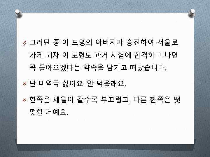 O 그러던 중 이 도령의 아버지가 승진하여 서울로 가게 되자 이 도령도 과거 시험에