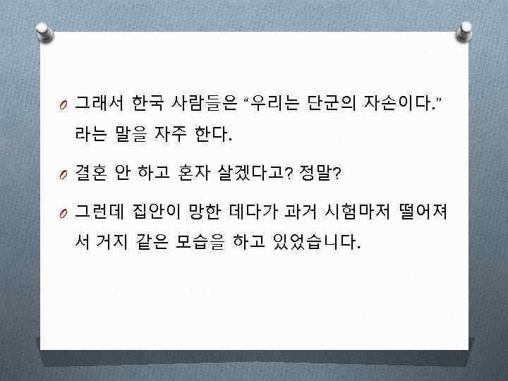 """O 그래서 한국 사람들은 """"우리는 단군의 자손이다. """" 라는 말을 자주 한다. O 결혼"""