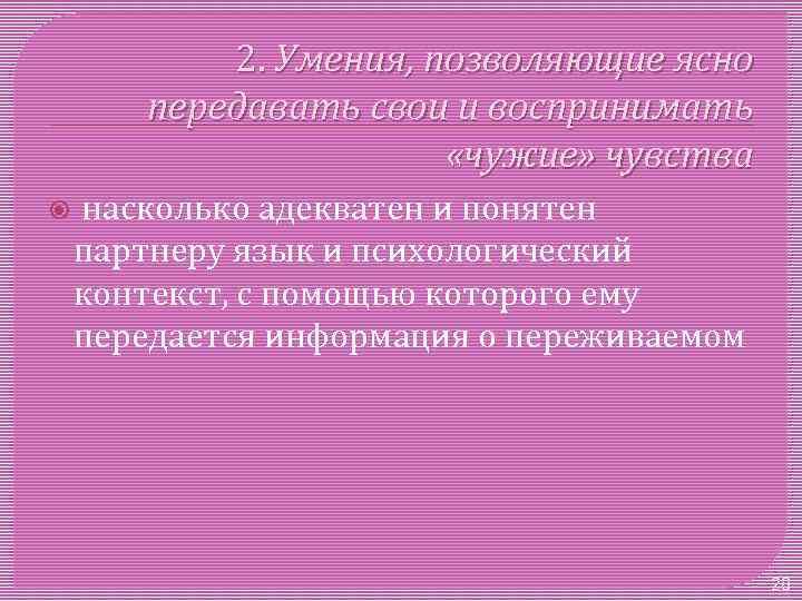 2. Умения, позволяющие ясно передавать свои и воспринимать «чужие» чувства насколько адекватен и понятен
