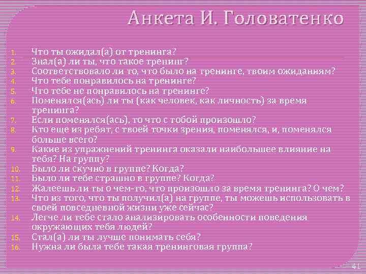 Анкета И. Головатенко 1. 2. 3. 4. 5. 6. 7. 8. 9. 10. 11.
